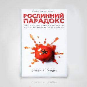 Парадокс Растений. С. Гандри (на украинском)