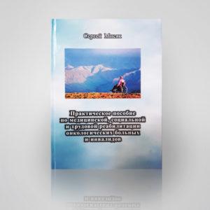 Практическое пособие по медицинской, социальной и трудовой реабилитации онкологических больных и инвалидов