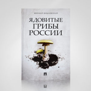 Ядовитые грибы России. В. М. Вишневский