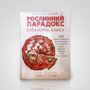 Парадокс Растений. Кулинарная книга. С. Гандри (на украинском)